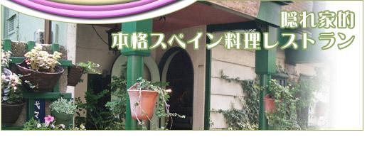 スペイン料理 東京都 新宿区 渋谷区